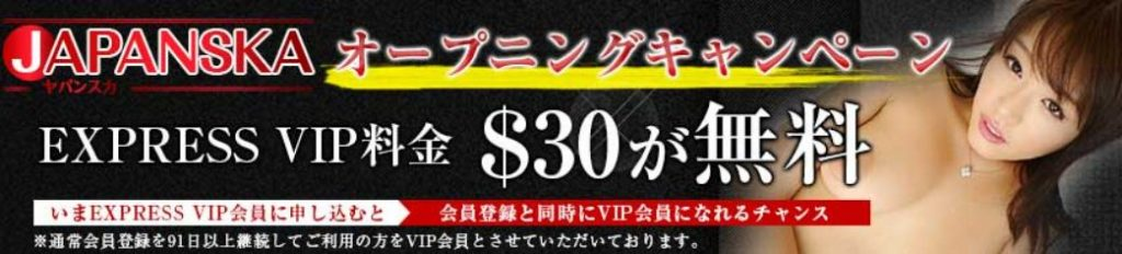 JAPANSKAオープンキャンペーンでEXPRESS VIP料金の$30が無料